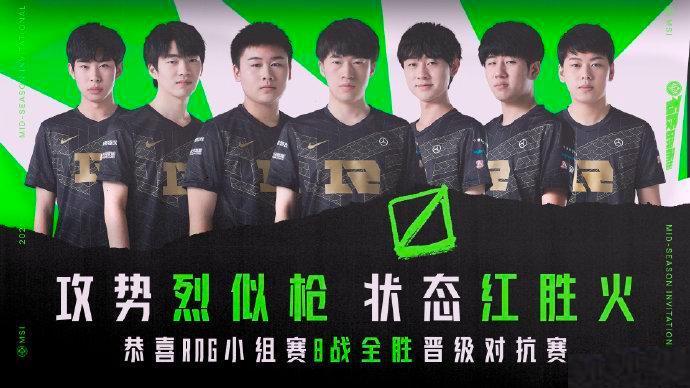 RNG晉級後即將遇上韓國DK